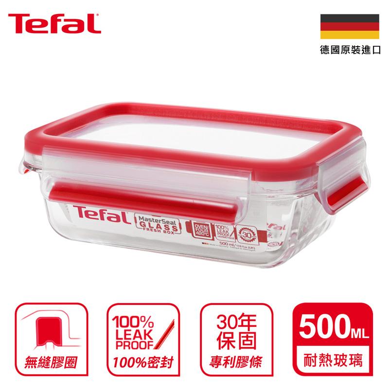 【Tefal法國特福】德國EMSA原裝無縫膠圈耐熱玻璃保鮮盒(長方形/500ml)(100%密封防漏)