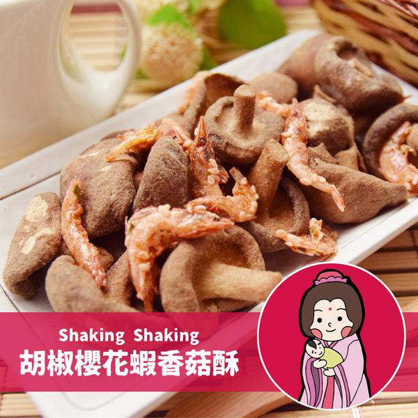 《搖搖菇》黑胡椒櫻花蝦香菇酥(70g/包,共兩包)