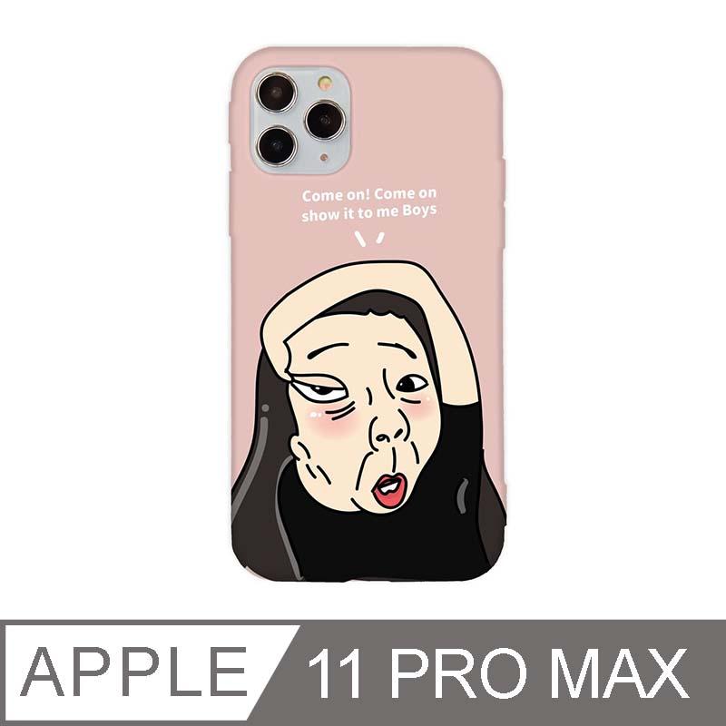 iPhone 11 Pro Max 6.5吋 浮誇系文青設計iPhone手機殼 限定版VOGUE時尚女孩 夢幻粉