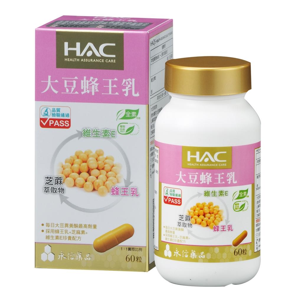 永信HAC-大豆蜂王乳(60錠/瓶)