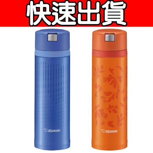 象印 QuickOpen不鏽鋼真空保溫杯0.48L DV橘色 SM-XC48-DV