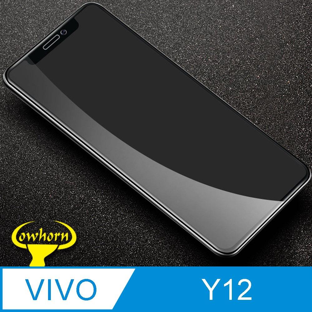 VIVO Y12 2.5D曲面滿版 9H防爆鋼化玻璃保護貼 黑色