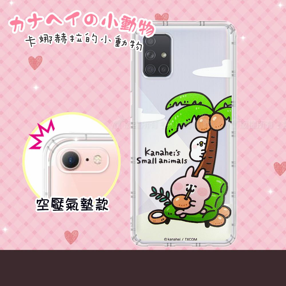 官方授權 卡娜赫拉 三星 Samsung Galaxy A71 透明彩繪空壓手機殼(椰子)