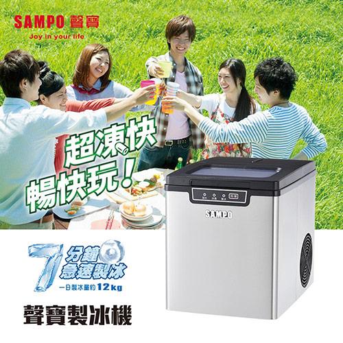 ★送不鏽鋼冰霸杯 900ml★【SAMPO聲寶】微電腦全自動快速製冰機KJ-SD12R