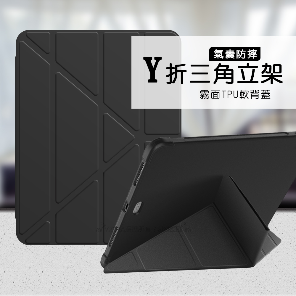 VXTRA氣囊防摔 iPad 2018/iPad Air/Air 2/Pro 9.7吋 共用 Y折三角立架皮套 內置筆槽(經典黑)