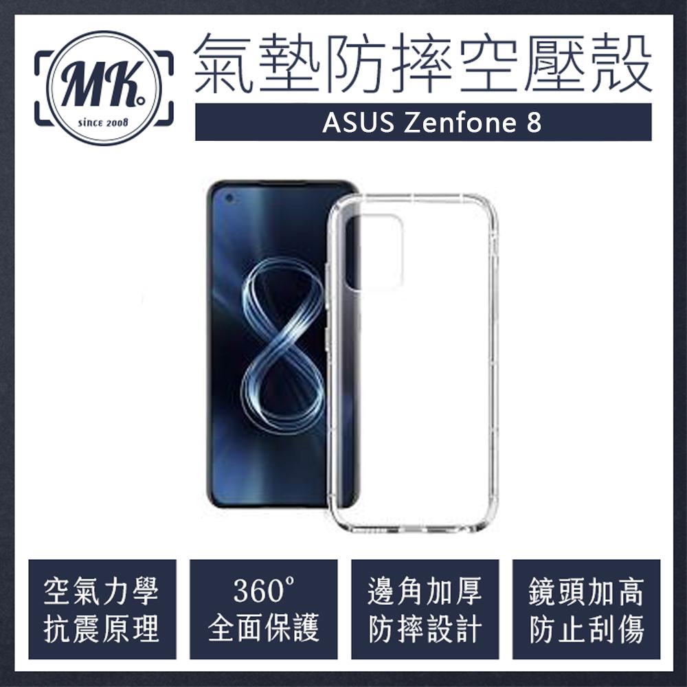 ASUS ZenFone8 ZS591KS 空壓氣墊防摔保護軟殼