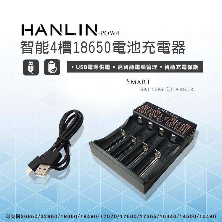 HANLIN-POW4-(智能4槽18650電池充電器)