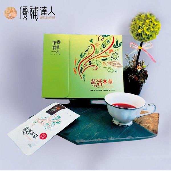 《優補達人》蔬活本草養生飲(8包/盒,共2盒)(常溫)-暫無搭贈,不賣1盒,只賣2盒