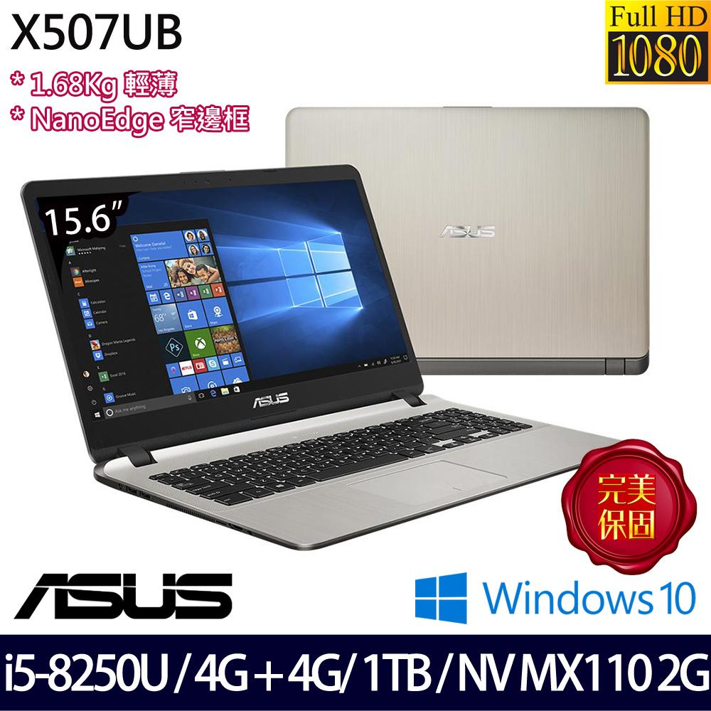 【記憶體升級】《ASUS 華碩》X507UB-0381C8250U(15.6吋FHD/i5-8250U/4G+4G/1TB/MX110/Win10/兩年保)