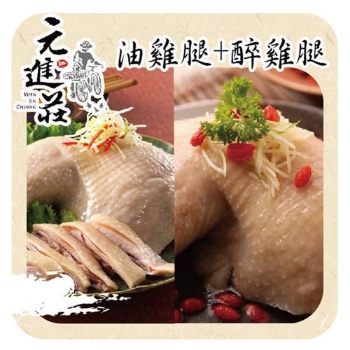 《元進莊》無骨油雞腿(350g)*2 + 無骨醉雞腿(350g)*2