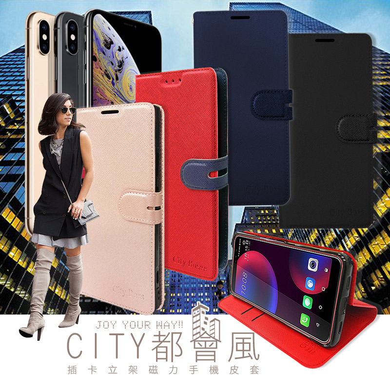 CITY都會風 iPhone XS Max 6.5吋 插卡立架磁力手機皮套 有吊飾孔 (承諾黑)