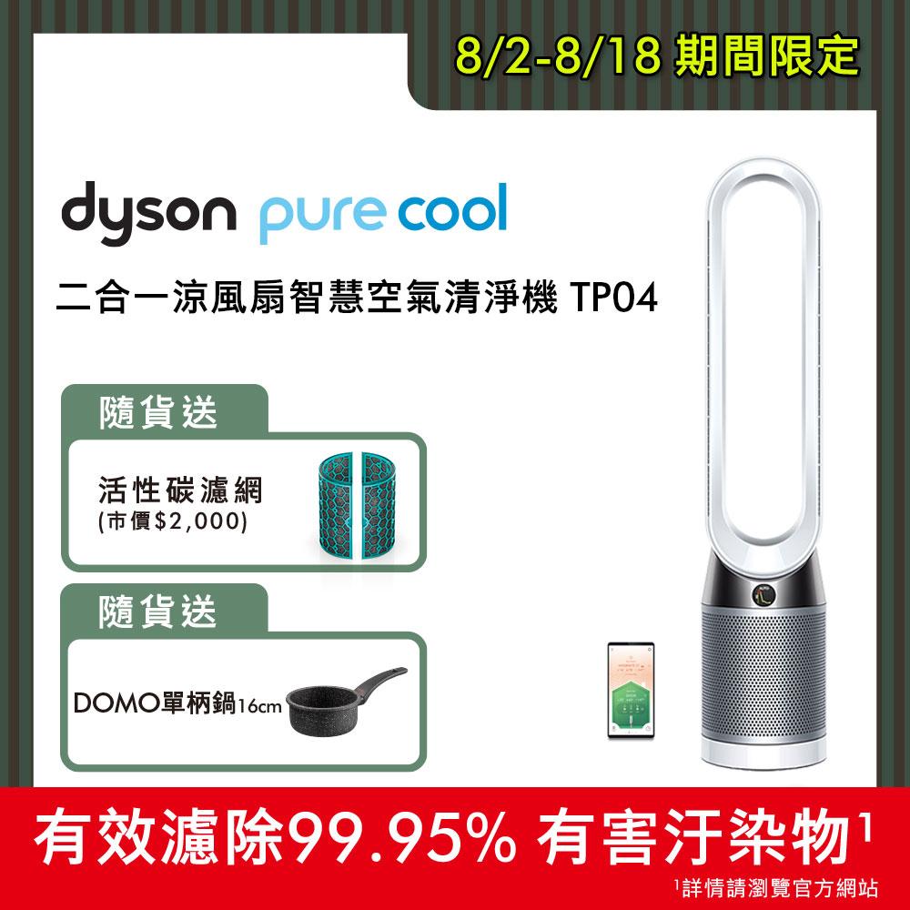 【送活性碳濾網+Domo單柄鍋】Dyson戴森 Pure Cool 二合一涼風扇智慧空氣清淨機 TP04 時尚白