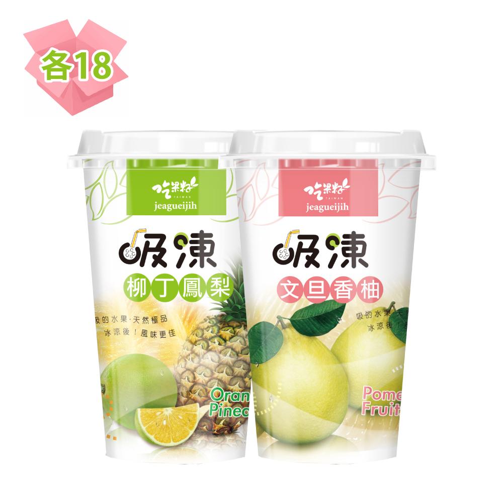 【吃果籽】吸凍220gx36入-柳丁鳳梨、文旦香柚各18入