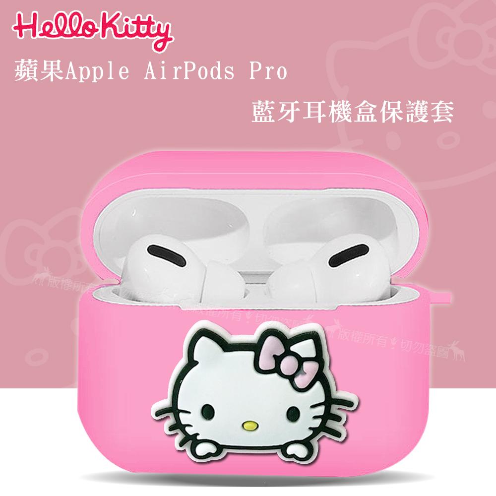 三麗鷗授權 Hello Kitty 蘋果Apple AirPods Pro 藍牙耳機盒保護套(凱蒂粉)