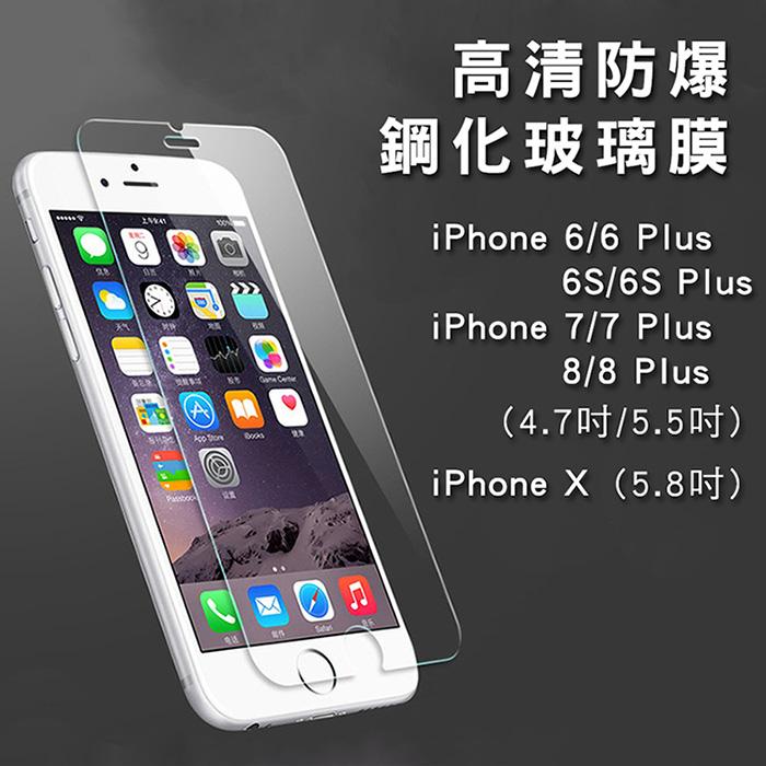 【2入組】AdpE iPhone7/8專用 2.5D 9H高清防爆鋼化玻璃膜(單後貼)