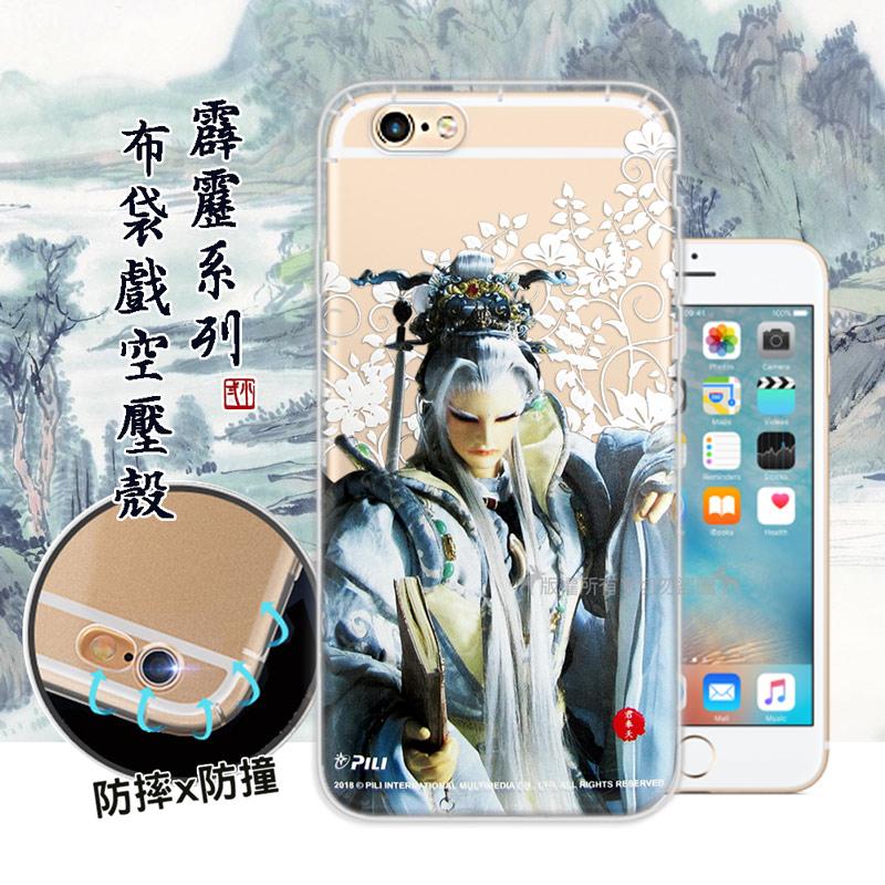 霹靂授權正版 iPhone 6s Plus/6 Plus 5.5吋 布袋戲滿版空壓手機殼(君奉天)