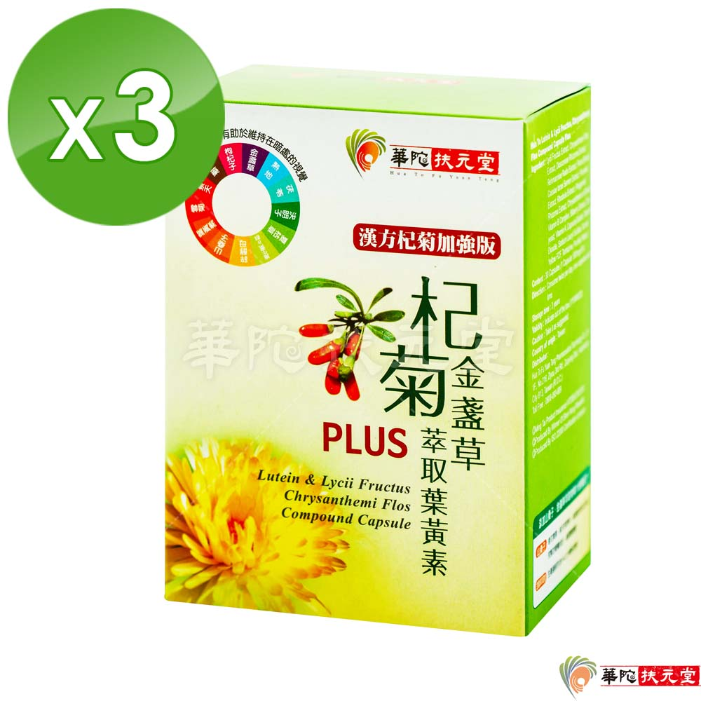 【買2送1】華陀扶元堂-杞菊金盞草萃取葉黃素PLUS-3盒(30粒/盒)