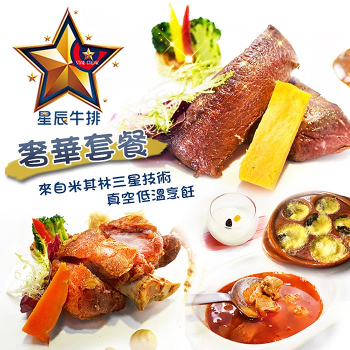 【台北】星辰牛排-1人奢華套餐