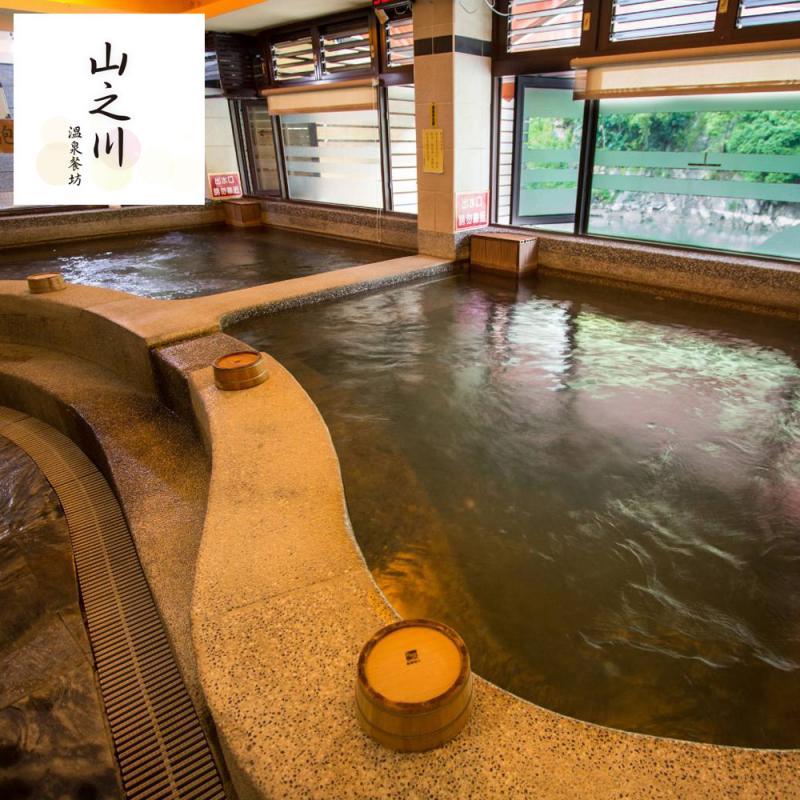 烏來【山之川溫泉會館】單人大眾裸湯+單人下午茶點(平假日皆可使用)