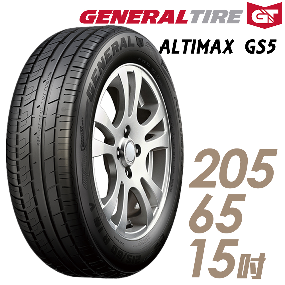 【General Tire 將軍】AltiMax GS5-2056515吋 94V【車麗屋】