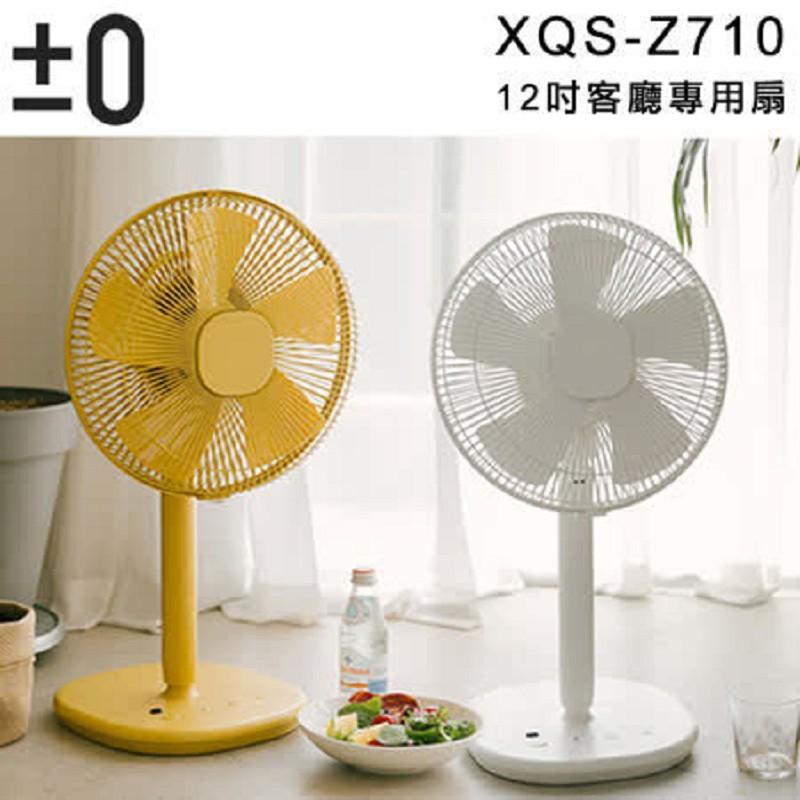 正負零±0 XQS-Z710 (黃色) 電風扇 節能 12吋 遙控器 定時 公司貨 保固一年