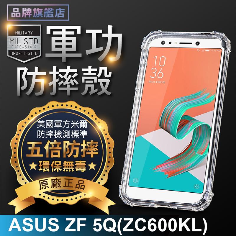 O-ONE軍功防摔殼 ASUS ZenFone 5Q ZC600KL 軍功防摔手機殼 美國測試高規格手機殼 玫金