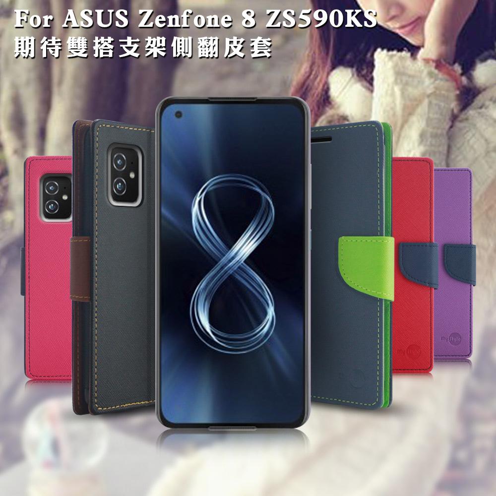 台灣製造 MyStyle for ASUS Zenfone 8 ZS590KS 期待雙搭支架側翻皮套-藍