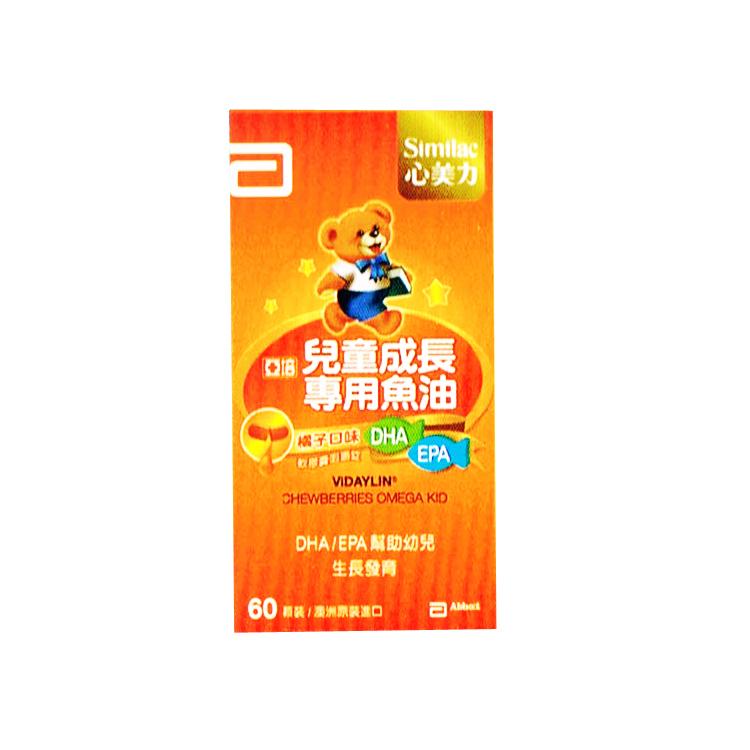 亞培 SURBEX 適沛 兒童成長專用魚油 60顆 (效期:2019.07)