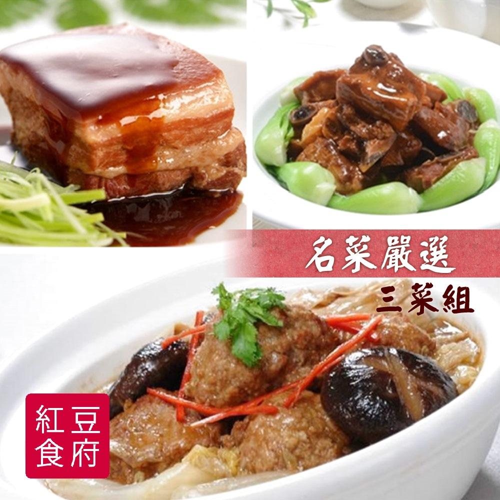 預購《紅豆食府SH》名菜嚴選三菜組(東坡肉+紅燒獅子頭+無錫排骨)