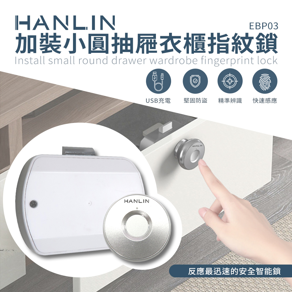 HANLIN-EBP03 加裝小圓抽屜衣櫃指紋鎖 USB充電