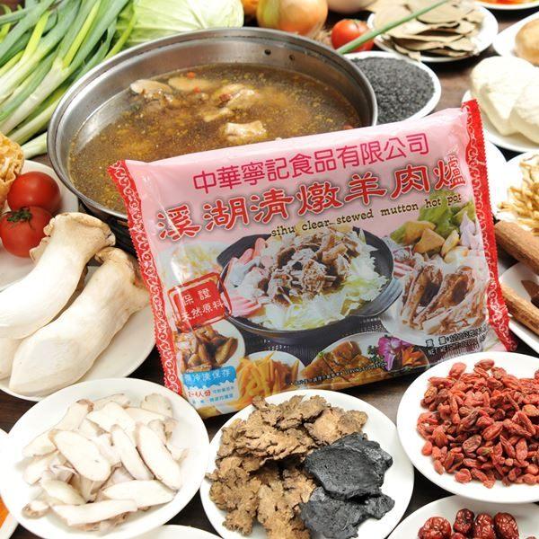 《寧記》溪湖清燉羊肉爐(葷)(1200g/份,共2份)