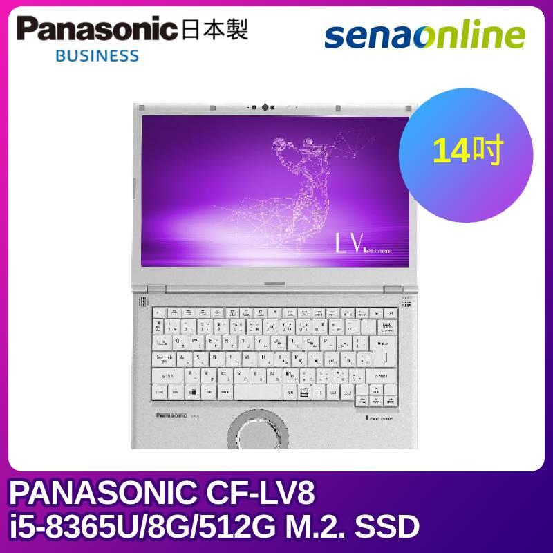 Panasonic CF-LV8 14吋商務筆電(i5-8365U/8G/512G SSD)送內袋+背包+滑鼠
