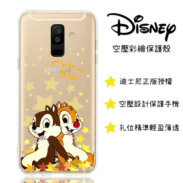 【迪士尼】三星 Samsung Galaxy A6+ / A6 Plus 星星系列 防摔氣墊空壓保護套(奇奇蒂蒂)