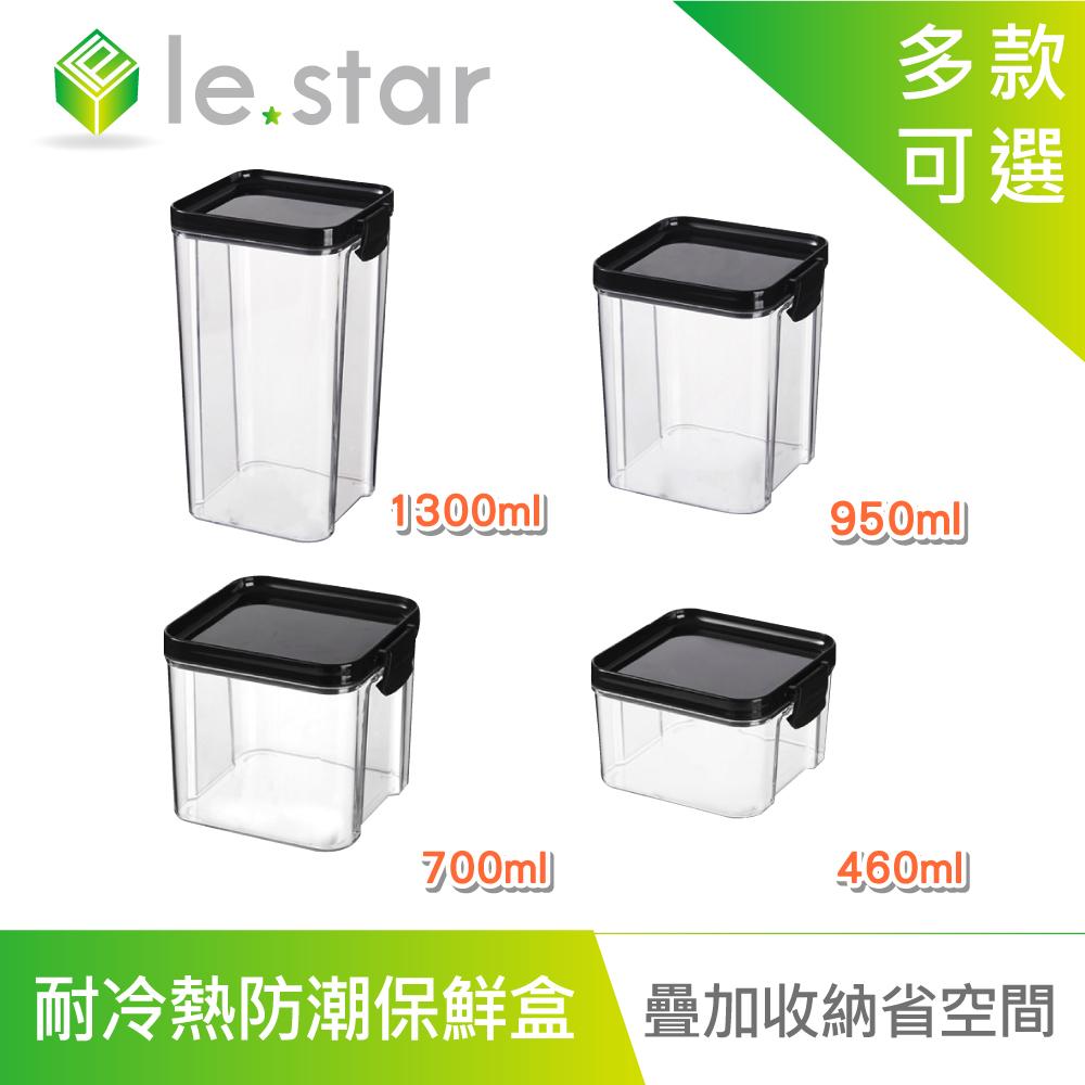 lestar 耐冷熱多用途食物密封防潮保鮮盒組 460ml+700ml+950ml+1300ml 黑色