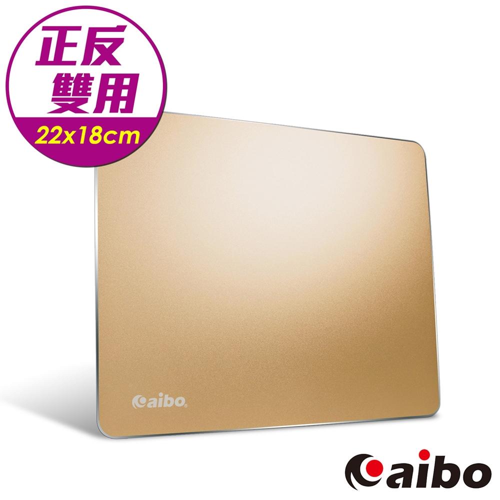 aibo 正反雙用鋁合金滑鼠墊-小(22x18cm)-金色