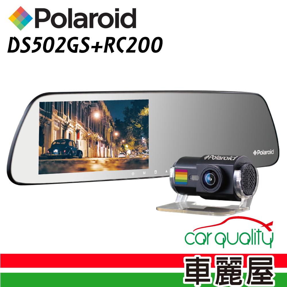 【Polaroid 寶麗萊】DS502GS+RC200 前星光夜視 後SONY鏡頭 雙1080P 行車記錄器+16G記憶卡+【含基本藏線安裝】【車麗屋】
