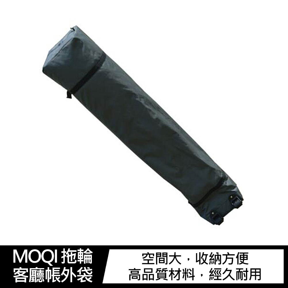 MOQI 拖輪客廳帳外袋