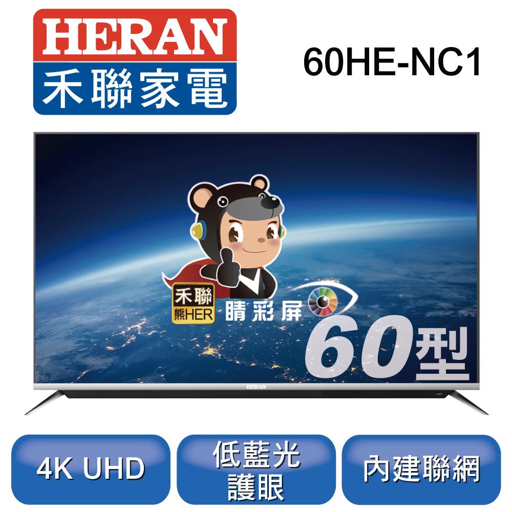 HERAN禾聯 60型 4K連網液晶顯示器+視訊盒(60HE-NC1)【含基本安裝】
