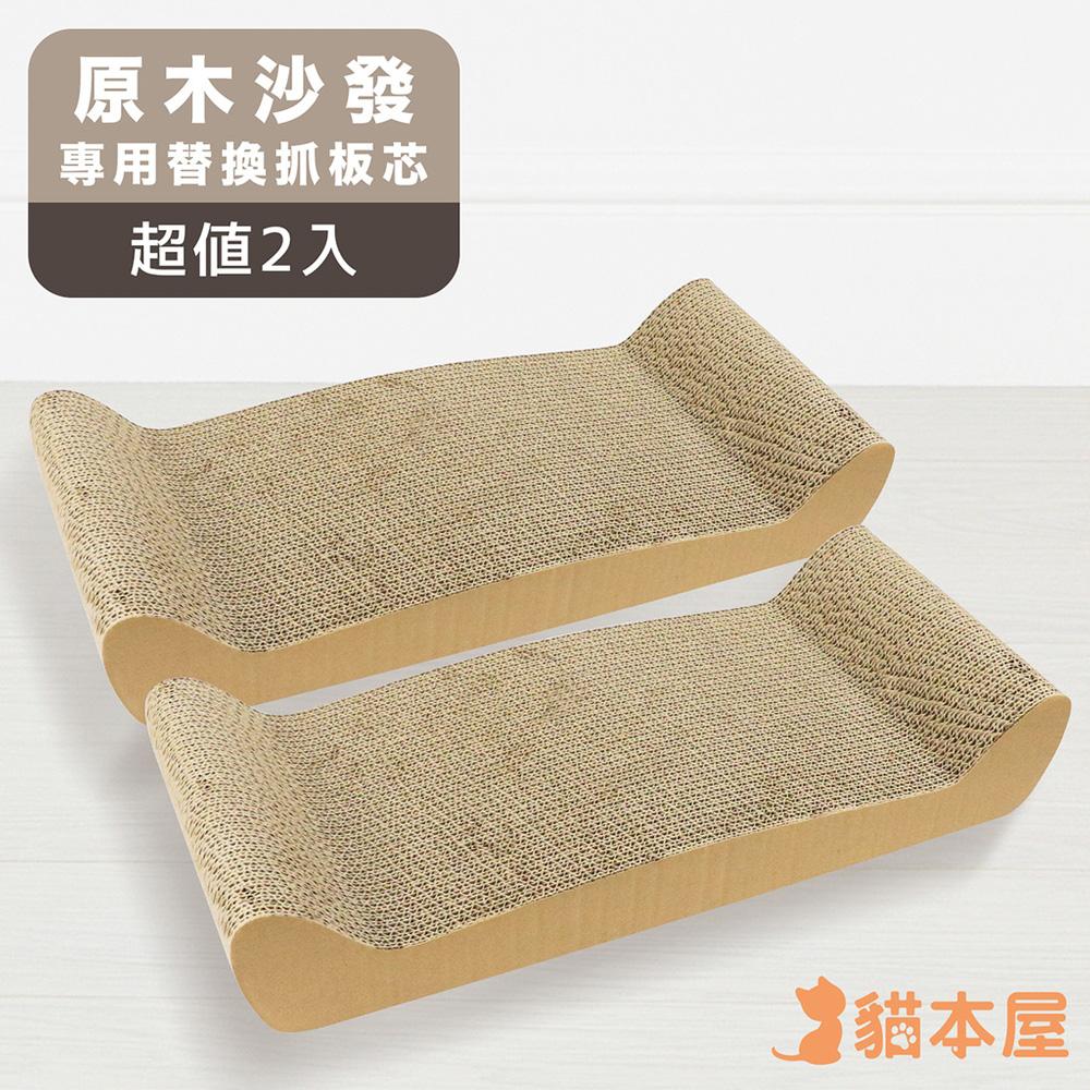 貓本屋 原木沙發椅造型貓抓板專用替換芯-2入