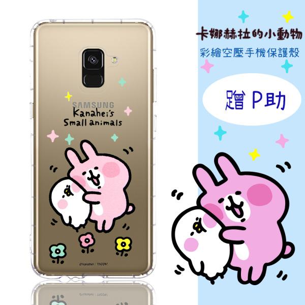【卡娜赫拉】Samsung Galaxy A8 (2018) 5.6吋 防摔氣墊空壓保護套(蹭P助)