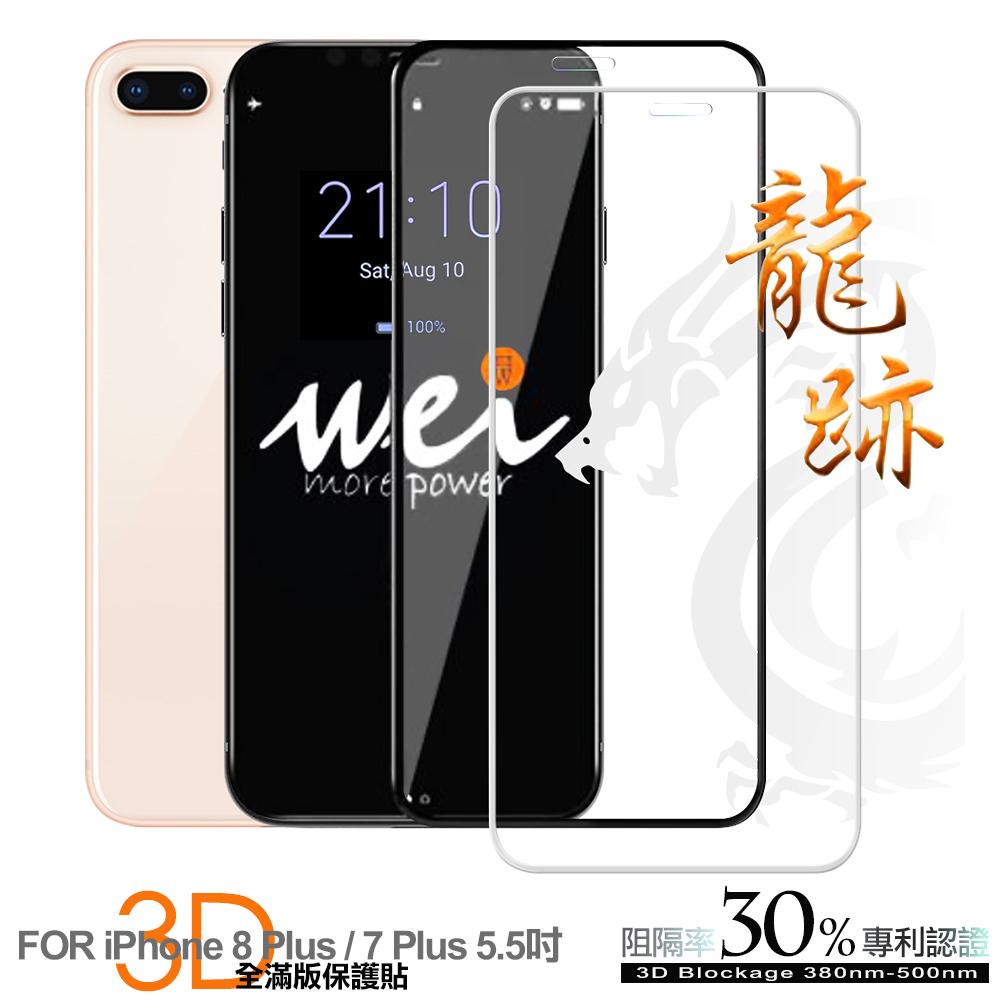 膜力威 for iPhone 8 Plus / iPhone 7 Plus 5.5吋 3D專利抗藍光滿版玻璃保護貼-黑色