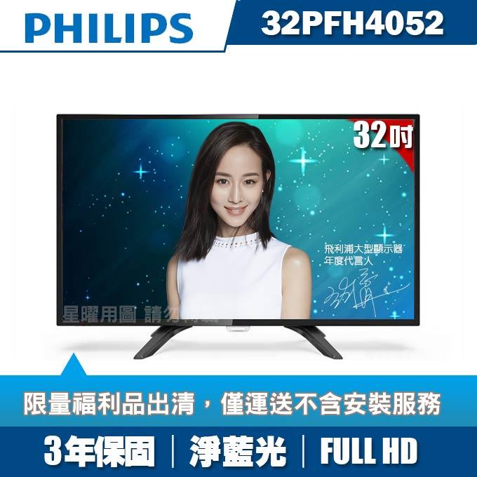 [福利品]PHILIPS飛利浦 32吋FHD LED液晶顯示器+視訊盒32PFH4052