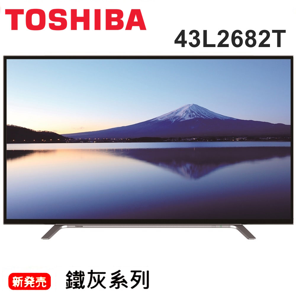 送日本TESCOM 吹風機TID456TW+HDMI線【TOSHIBA東芝】43吋 FHD LED液晶顯示器(43L2682T)