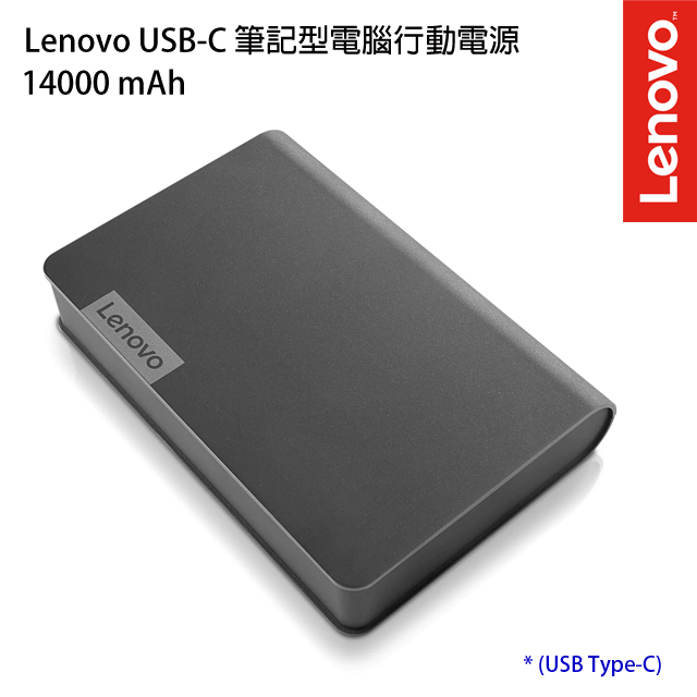 Lenovo USB-C 筆記型電腦行動電源 14000 mAh (40AL140CTW)