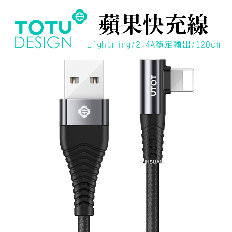 【TOTU台灣官方】iPhone彎頭充電線 2.4A智能快充Lightning 流光系列 銀色