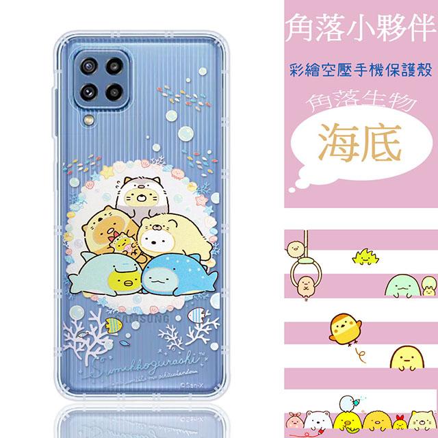 【角落小夥伴】三星 Samsung Galaxy M32 防摔氣墊空壓保護手機殼(海底)