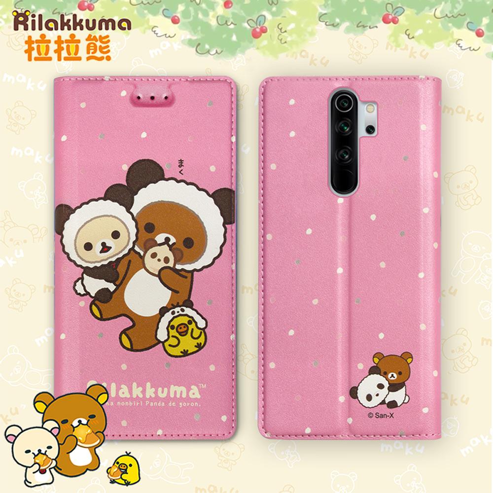 日本授權正版 拉拉熊 紅米Redmi Note 8 Pro 金沙彩繪磁力皮套(熊貓粉)