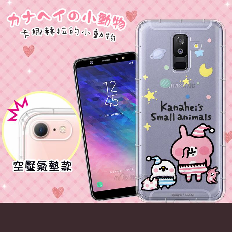 官方授權 卡娜赫拉 Samsung Galaxy A6+/A6 Plus 透明彩繪空壓手機殼(晚安)