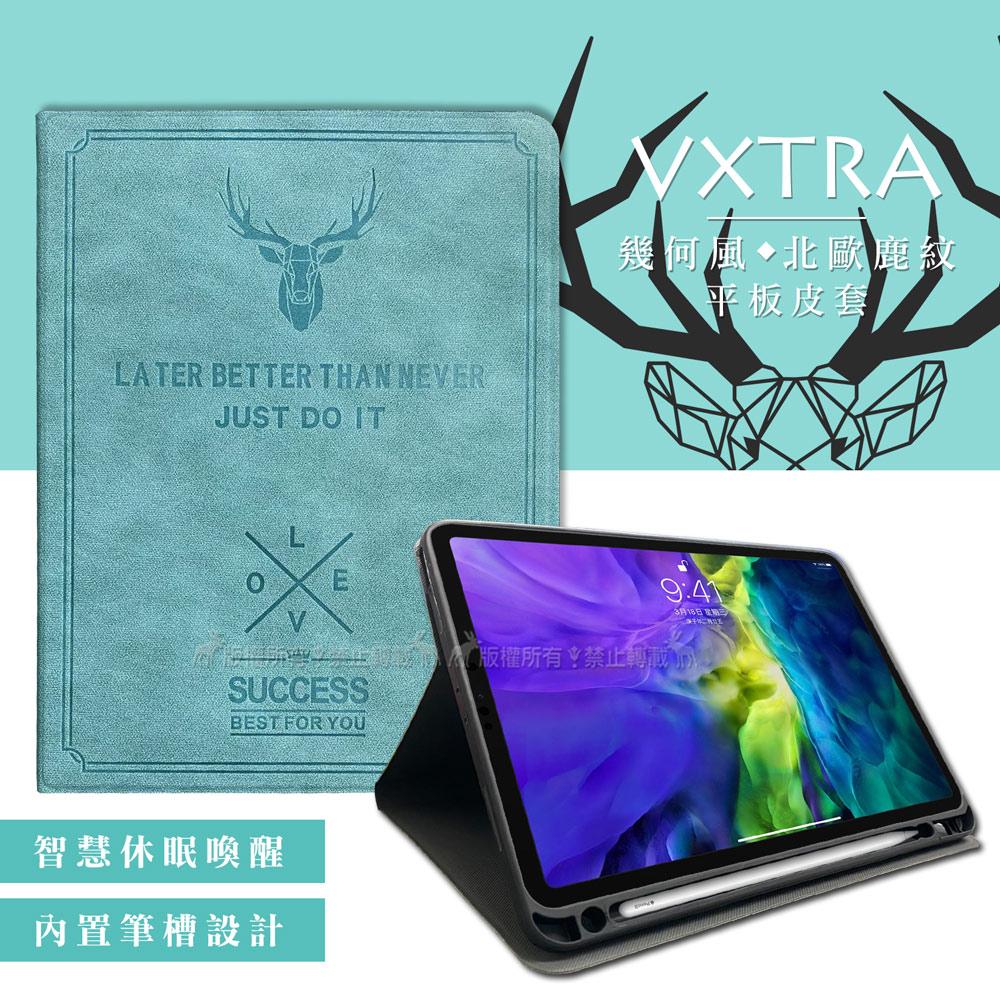 二代筆槽版 VXTRA iPad Pro 11吋 2020/2018共用 北歐鹿紋平板皮套 保護套(蒂芬藍綠)