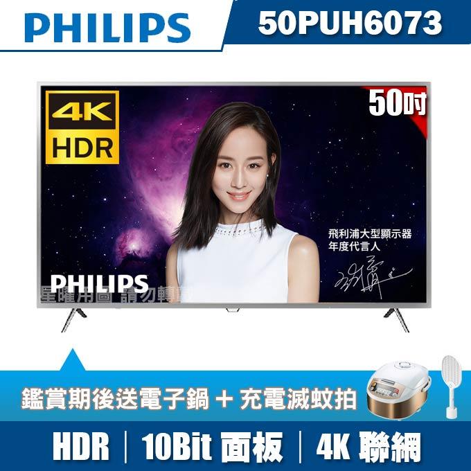 ★送飛利浦電子鍋+滅蚊拍★PHILIPS飛利浦 50吋4K HDR聯網液晶顯示器+視訊盒50PUH6073